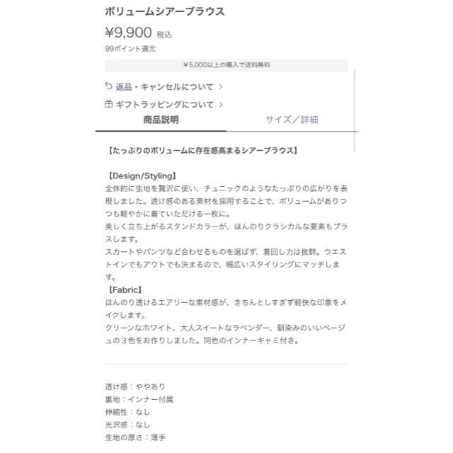 snidel(スナイデル)の取引中lilly様専用 レディースのトップス(シャツ/ブラウス(長袖/七分))の商品写真