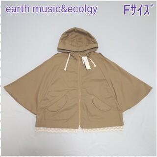 earth music & ecology - 22*新品*アースミュージック&エコロジー 裾レースポンチョブルゾン フリー