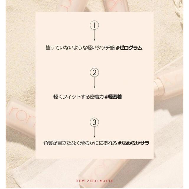 3ce(スリーシーイー)のロムアンド 乾燥しないマットリップ ヌーディーベースカラー コスメ/美容のベースメイク/化粧品(口紅)の商品写真