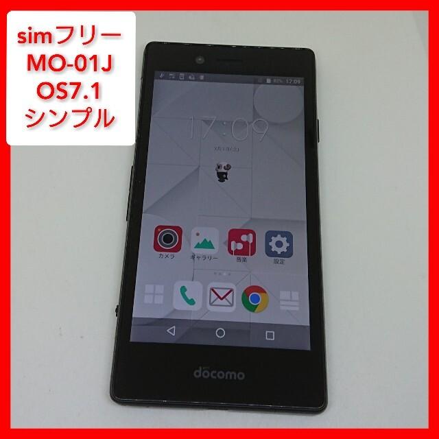 NTTdocomo(エヌティティドコモ)のsimフリー MO-01J MONO ドコモ OS7.1 スマホ シンプル 黒 スマホ/家電/カメラのスマートフォン/携帯電話(スマートフォン本体)の商品写真