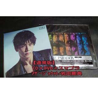 三代目 J Soul Brothers - EXILE / PARADOX / CD+DVD+スマプラ 岩田剛典