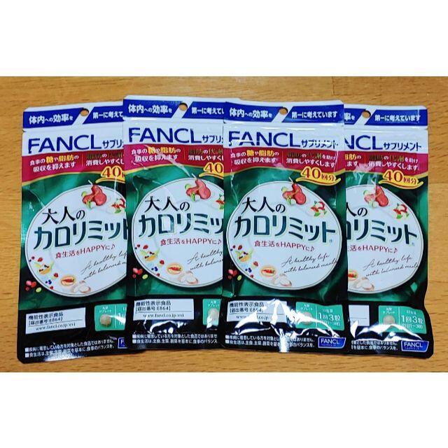 FANCL(ファンケル)の新品 ファンケル 大人のカロリミット 40回分×4袋set送料無料★激安 コスメ/美容のダイエット(ダイエット食品)の商品写真