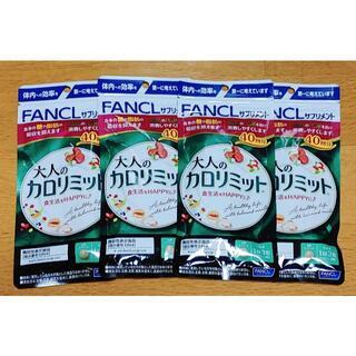 FANCL - 新品 ファンケル 大人のカロリミット 40回分×4袋set送料無料★激安