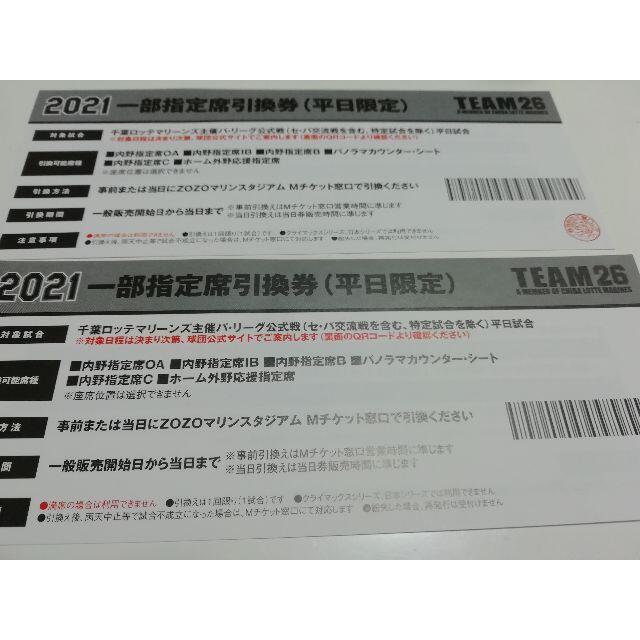 千葉ロッテマリーンズ 引換券 2枚 スポーツ/アウトドアの野球(記念品/関連グッズ)の商品写真