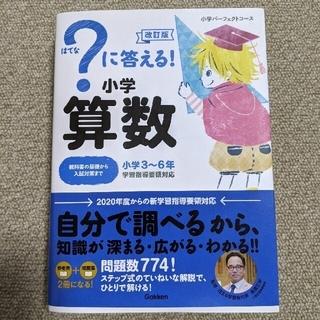 ガッケン(学研)の?に答える!小学算数 改訂版(語学/参考書)
