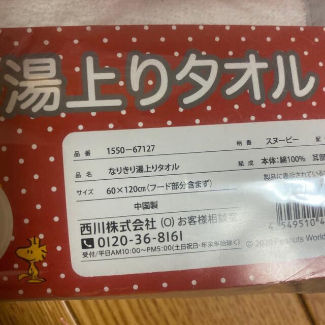 西川(ニシカワ)のバスタオル ベビー スヌーピー キッズ/ベビー/マタニティのこども用ファッション小物(おくるみ/ブランケット)の商品写真