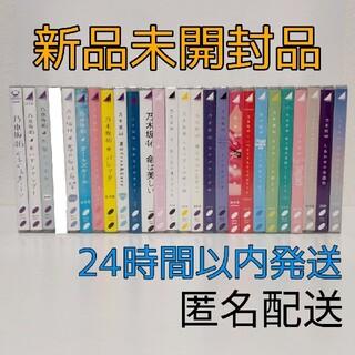 ノギザカフォーティーシックス(乃木坂46)のまとめ売り(25)(ポップス/ロック(邦楽))