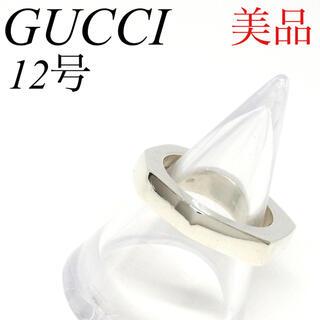 グッチ(Gucci)の【美品】 グッチ 12号 シルバー 925 ナット リング 指輪(リング(指輪))