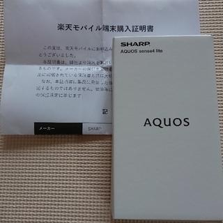 AQUOS - AQUOS sense4 lite SH-RM15 シルバー