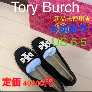 トリーバーチ(Tory Burch)の新品未使用💝 TORY BURCH♡ フラットシューズ♡ CHANEL.(バレエシューズ)