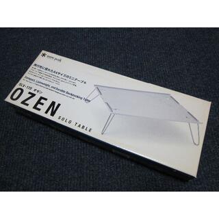 スノーピーク(Snow Peak)の【送料込】未使用 Snowpeak オゼン/OZEN(SLV-170 廃盤レア(テーブル/チェア)