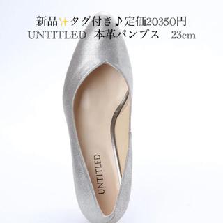 UNTITLED - 新品✨タグ付き♪定価20350円 UNTITLED  本革パンプス 23cm