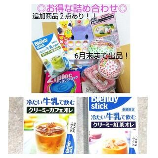 エイージーエフ(AGF)の【送料無料】 キッチン雑貨 ブレンディ3種類詰め合わせ お弁当 ジップロック (コーヒー)
