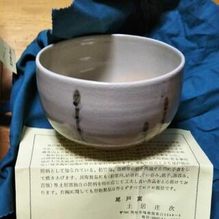 茶道具】尾戸焼 土居庄次造 抹茶茶碗 つくし柄新品未使用㌢