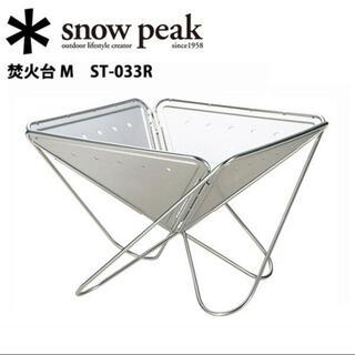 スノーピーク(Snow Peak)のsnow peak(スノーピーク) 焚火台 M ST-033R(ストーブ/コンロ)