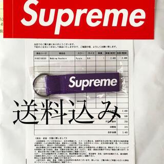 Supreme - Supreme Webbing keychain Purple 送料込み