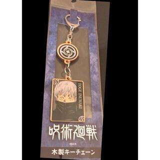 集英社 - 狗巻棘 木製キーチェーン ジャンプショップ 呪術廻戦