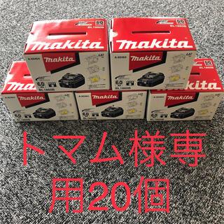 マキタ(Makita)の【20個セット】マキタ バッテリーBL1860B(その他)