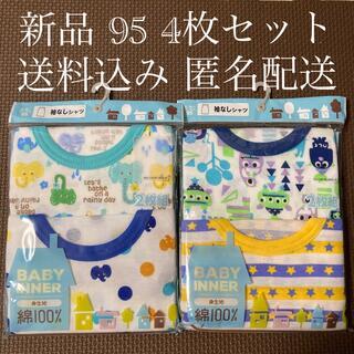 しまむら - (654) 新品 2袋セット 95 袖なしシャツ 肌着 ランニング  綿100%