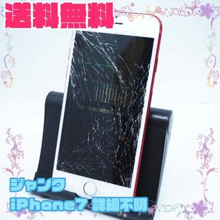 iPhone - ジャンク Apple iphone7 レッド