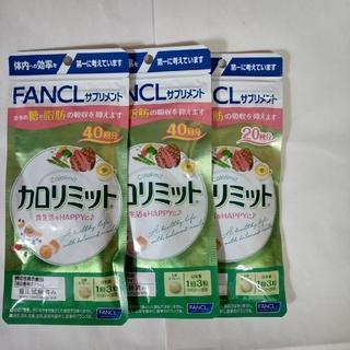 FANCL - FANCL カロリミット 40回分2点  20回分1点 3点セット