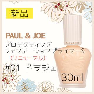 PAUL & JOE - ポールアンドジョープロテクティング 01 ドラジェ プライマー化粧下地 30ml