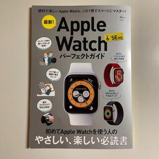 最新!Apple Watchパーフェクトガイド 便利で楽しいApple Watc(コンピュータ/IT)