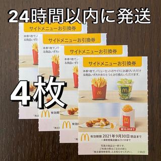 マクドナルド - マクドナルド株主優待券 サイドメニュー券4枚 McDonald's