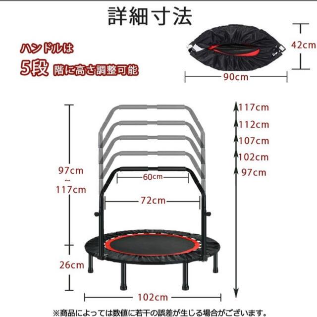 ✨ トランポリン 手すり付き 5段階調整 大型102CM 耐荷重150KG‼️ スポーツ/アウトドアのトレーニング/エクササイズ(トレーニング用品)の商品写真