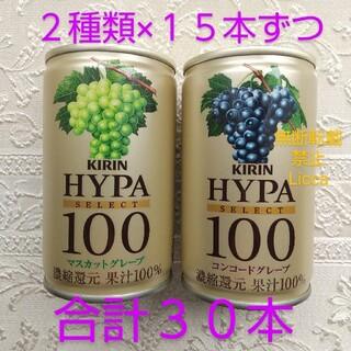 キリン(キリン)のキリン ハイパー セレクト100  30本(2種類×15本ずつ)缶ジュース(ソフトドリンク)