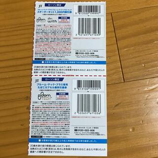 プルームテック(PloomTECH)のプルームテック割引券+たばこカプセル引換券(タバコグッズ)