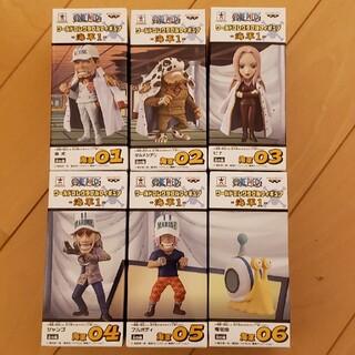 ワンピースワールドコレクブルフィギュア 海軍vol1 全6種類