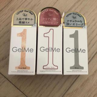 ジェルミーワン 3本セット 新品未開封(カラージェル)