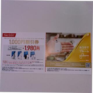 プルームテック(PloomTECH)のプルーム テック プラス スターターキット 割引券 たばこ(その他)
