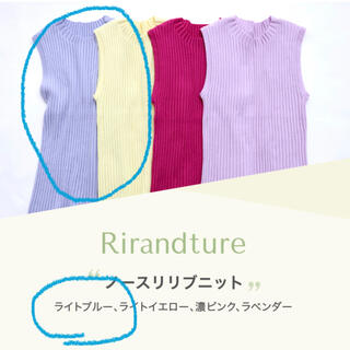 Rirandture - 🌼新品未使用🌼Rirandture ノースリリブニット