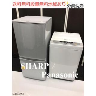 SHARP - シャープ冷蔵庫、パナソニック洗濯機 2点家電セット。東京23区&近辺送料無料。
