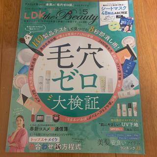 LDK the Beauty (エルディーケイザビューティー) 2020年 05(その他)