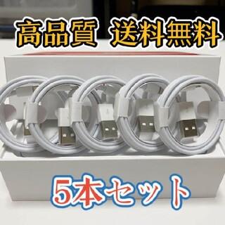 iPhone - iPhone充電器 ライトニング ケーブル5本  1m 純正品質 データ転送