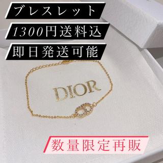 ブレスレット パロディ キラキラブレスレット Dior ハンドメイド 海外輸入