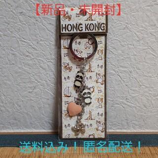 【新品・未開封】パンダ キーホルダー 香港 ホンコン HONG KONG(キーホルダー)