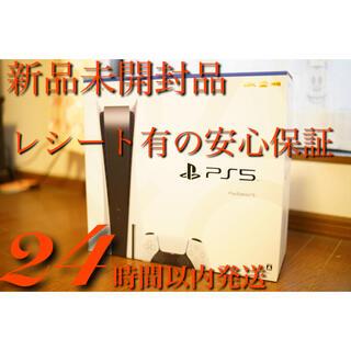 プレイステーション(PlayStation)のPlayStation 5 CFI-1000A01 ディスクドライブ搭載モデル(その他)