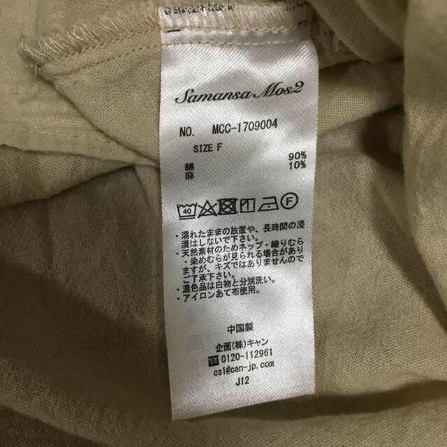 SM2(サマンサモスモス)のSM2 前後着できるブラウス レディースのトップス(シャツ/ブラウス(長袖/七分))の商品写真