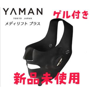 YA-MAN - 【新品未使用】ヤーマン メディリフト プラス ゲル付き