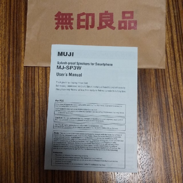 MUJI (無印良品)(ムジルシリョウヒン)の無印良品 スマホ 防水スピーカー スマホ/家電/カメラのスマホアクセサリー(モバイルケース/カバー)の商品写真