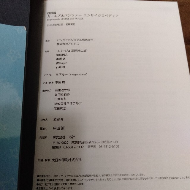 ガールズ&パンツァーエンサイクロペディア エンタメ/ホビーの本(アート/エンタメ)の商品写真