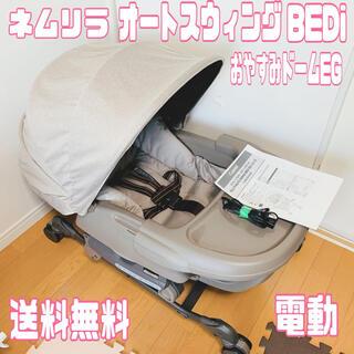 combi - 【送料無料】  コンビ ネムリラ AUTO SWING BEDi おやすみドーム