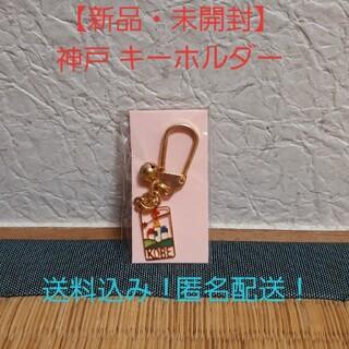 【新品・未開封】神戸 キーホルダー KOBE(キーホルダー)