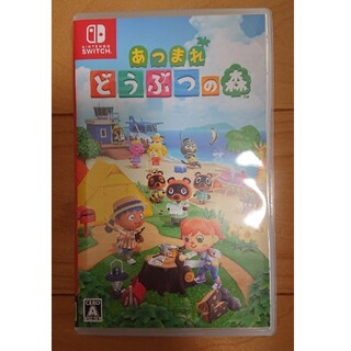Nintendo Switch - Switch あつまれどうぶつの森