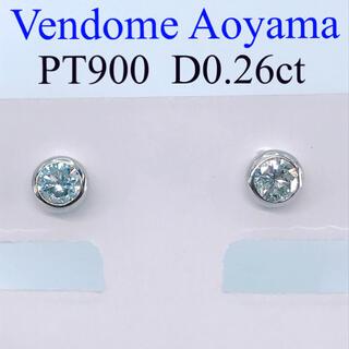Vendome Aoyama - 計0.26ct ヴァンドームアオヤマ 一粒 ダイヤピアス PT900 フクリン留