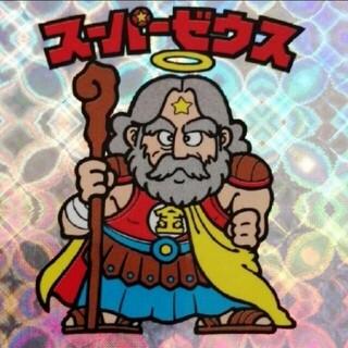 ビックリマンチョコ シール スーパーゼウス オリジナル(その他)